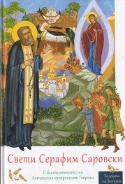 Свети Серафим Саровски (За децата на България)