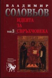 Идеята за свръхчовека Т.3 от Съчинения в 5 тома