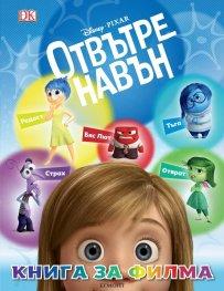Отвътре навън: Книга за филма