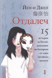 Отдалеч. 15 истории за Китай, разказани на български от едно китайско момиче