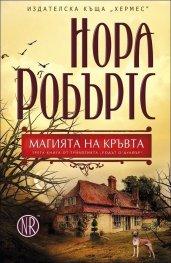 """Магията на кръвта Кн.3 от трилогията """"Родът О`Дуайър"""""""