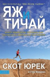 Яж и тичай: Моето невероятно пътуване към бягането на свръхдълги разстояния