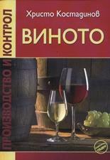 Виното - производство и контрол