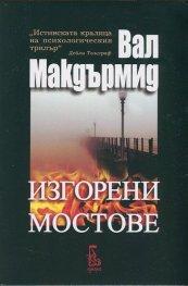 Изгорени мостове
