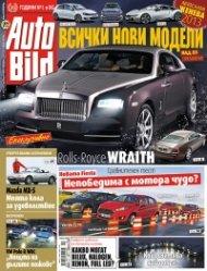Auto Bild; Бр.336/7 март 2013