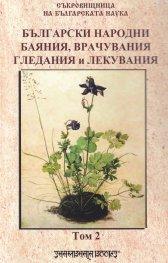Български народни баяния, врачувания, гледания и лекувания Т.2
