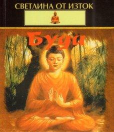 Буда/ Светлина от Изток