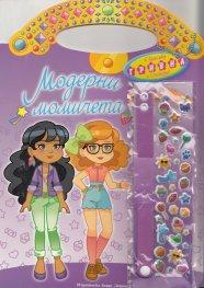 Модерни момичета с касива гривна и стикери/ лилава