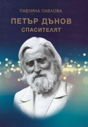 Петър Дънов - Спасителят. Съвременна Библия