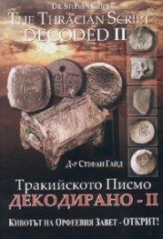 Тракийското Писмо декодирано - II