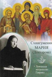 Схиигумения Мария (Дохтгорова)