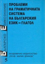 Българско езикознание Т.5: Проблеми на граматичната система на българския език - глагол