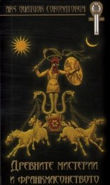 Древните мистерии и франкмасонството/ твърда корица