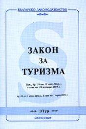 Закон за туризма / в сила от 1.04.2005