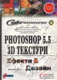 Photoshop 5.5 3D Текстури: Ефекти и Дизайн