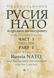 Русия, НАТО и средата на сигурност след Студената война Ч.1 (1989-1999)