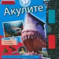 Опознавам Акулите/ Със супер 3-D снимки!