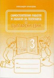 *Самостоятелни работи и задачи за поправка по български език за 3 кл. 2 гр.