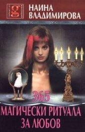 365 магически ритуала за любов