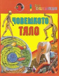 Детска енциклопедия: Човешкото тяло