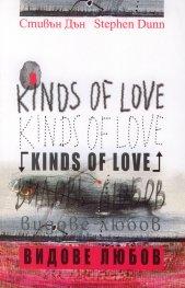 Видове Любов