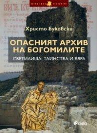 Опасният архив на богомилите - светилища, тайнства и вяра