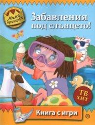 Забавления под слънцето! Книга с игри