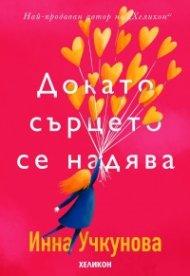 Докато сърцето се надява. Любовните истории и писма на велики писатели