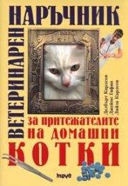 Ветеринарен наръчник за притежателите на домашни котки