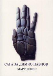 Сага за Димчо Павлов