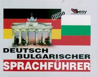 Deutsch-Bulgaricher sprachfuhrer/ Немско-български разговорник
