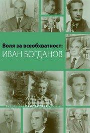 Воля за всеобхватност: Иван Богданов