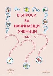 Въпроси за начинаещи ученици - първа част