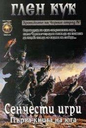 Сенчести игри. Първа книга на юга. Кн.4 от Хрониките на Черния отряд