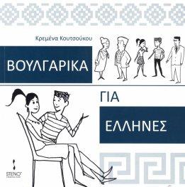 Български за гърци