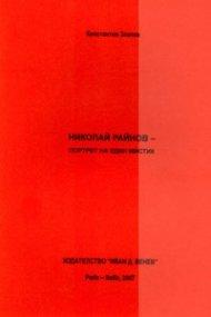 Николай Райнов - портрет на един мистик