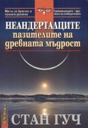 Неандерталците - пазителите на древната мъдрост