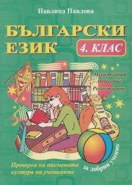 *Български език 4 клас. Пунктуация, правопис, редактиране. За добрия ученик