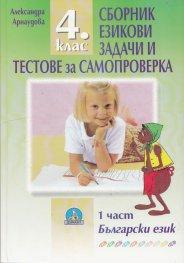 *Сборник езикови задачи и тестове за самопроверка БЕ 4 кл, 1 част