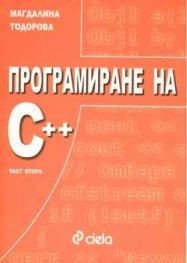 Програмиране на С++; ч.2