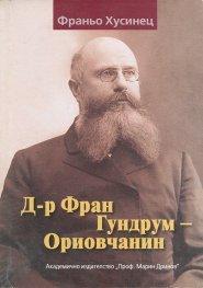 Д-р Фран Гундрум – Ориовчанин