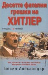 Десетте фатални грешки на Хитлер