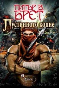 Пустинното копие Кн.2 от поредицата Демонски цикъл