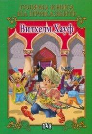 Голяма книга на приказките: Вилхелм Хауф