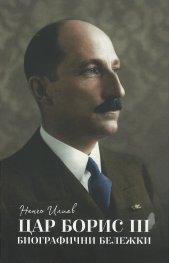 Цар Борис III - Биографични бележки