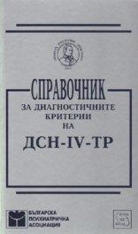 Справочник за диагностичните критерии на ДСН-IV-ТР