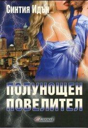 """Полунощен повелител Кн.3 от трилогията """"Полунощ"""""""