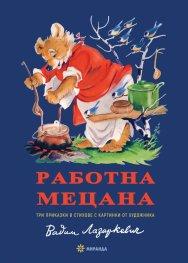 Работна Мецана (твърда корица): Три приказки в стихове с картинки от художника Вадим Лазаркевич