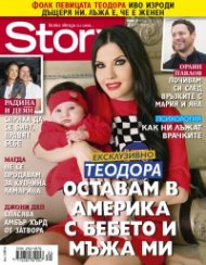 Story; Бр. 31/2015