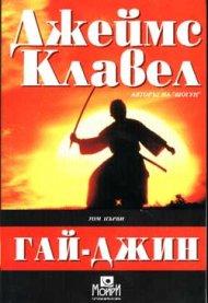 Гай-Джин; кн.1-2